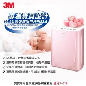 3M 寶寶專用6坪空氣清淨機棉花糖粉-適用3-7坪