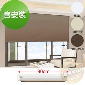 加點 90*185cm 含安裝手動升降植絨遮光窗簾植絨卡其90x185cm