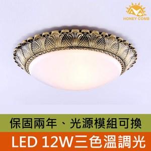 HONEY COMB LED 12W三色溫古典吸頂燈 四色款TA19624-1AB 青銅色