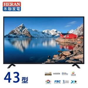 禾聯43吋LED液晶電視/無視訊盒HF-43VA1~含運不含拆箱定位