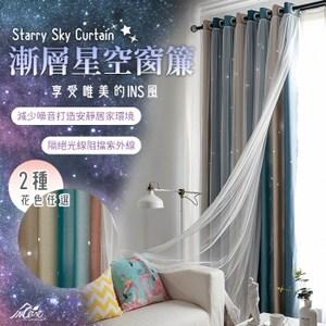 【Incare】唯美漸層星空抗uv遮光窗簾(蕾絲款)藍色A款(150*170)