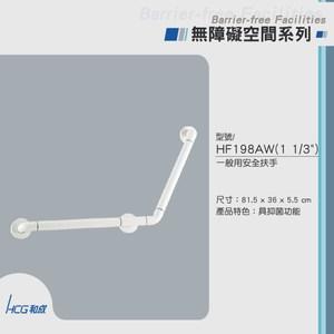 [特價]和成HCG 抑菌安全扶手 HF198AW 81x36cm