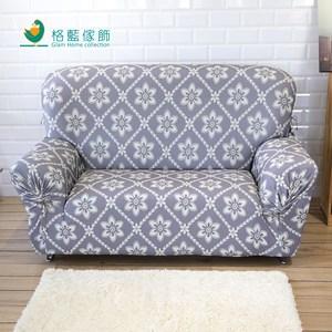 【格藍傢飾】波斯迷情涼感彈性沙發套-灰2人