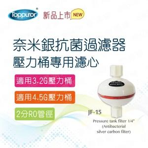 【Toppuror 泰浦樂】奈米銀抗菌過濾器-壓力桶專用濾心