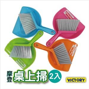 【VICTORY】摩登桌上掃(2入組)