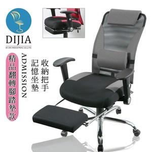 【DIJIA】安雅精品收納電鍍翻轉腳墊款電腦椅/辦公椅(灰)