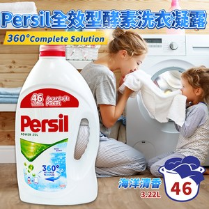 Persil360°酵素洗衣凝露-海洋清香3.22LX2