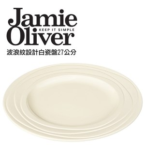 英國Jamie Oliver 波浪紋設計白瓷盤27公分