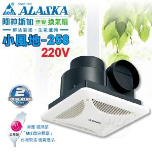 阿拉斯加《小風地-258》220V 靜音無聲換氣扇 浴室換氣扇 通風扇