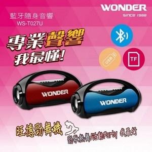旺德 WS-T027U 勁舞機 藍牙隨身音響  1800mAh鋰電池藍