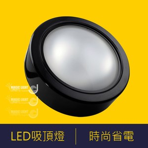 【光的魔法師 Magic Light】LED黑色薄型吸頂燈黃光