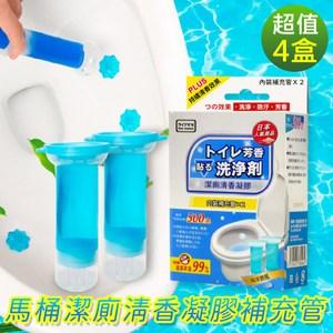 【日系生活老媽】潔廁清香凝膠補充管-4盒/組-海洋微風