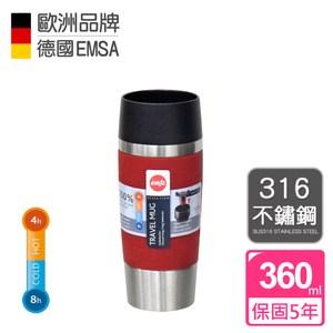 【德國EMSA】隨行馬克保溫杯TRAVEL MUG(保固5年)-360ml富貴紅
