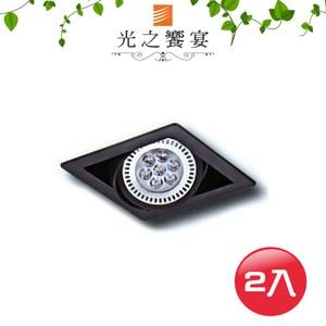 【光之饗宴】AR111 單燈 盒燈崁燈-黑框(2入組)