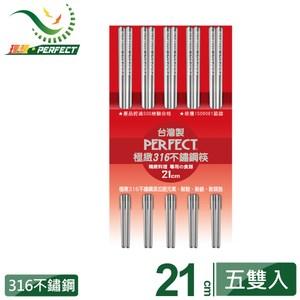 【PERFECT 理想】極緻316不鏽鋼筷21cm 五雙21cm5入