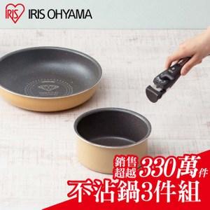 [特價]【IRIS OHYAMA】鑽石塗層不沾鍋具3件組 GSN-SE3
