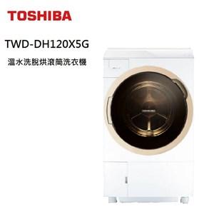 (含基本安裝)TOSHIBA 11公斤洗脫烘滾筒洗衣機 TWD-DH120X5G
