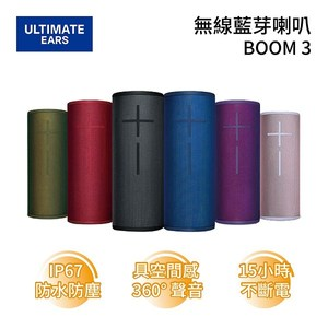 UE BOOM 3 無線藍牙喇叭(森林綠)