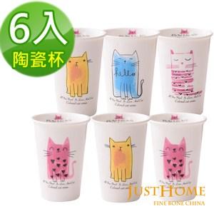 Just Home水彩貓微光生活陶瓷杯360ml(6件組)A款四款各一+黃+粉各1