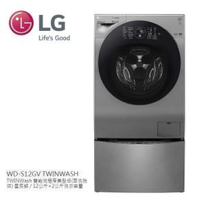 (贈國際牌吹風機)LG 12公斤+2公斤 蒸洗脫烘 蒸氣洗衣機 WD-S12GV