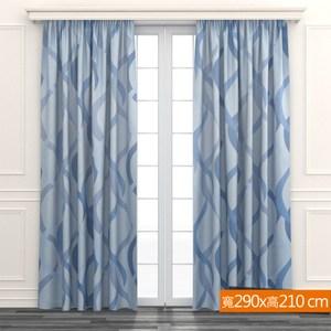 波光遮光窗簾 寬290x高210cm