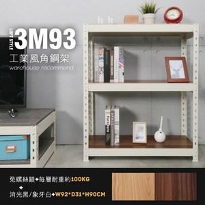 角鋼美學-工業風免鎖角鋼書櫃/收納櫃-象牙白