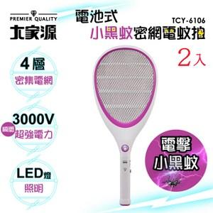 2入-大家源電池式小黑蚊密網電蚊拍 TCY-6106