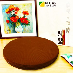 【KOTAS】透氣記憶 圓型 坐墊/禪修/拜墊-咖