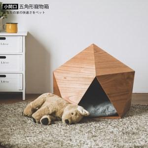 無印風五角形寵物箱(小)含墊子 R0138胡桃