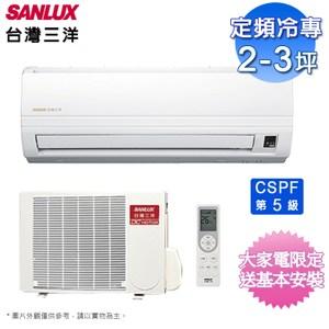 [特價]三洋分離式冷氣SAE-22FEA/SAC-22FE~含基本安裝
