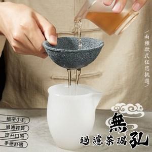 日式創意無孔過濾咖啡茶漏器圓形尖底款