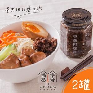 福忠字號-香蔥肉燥醬X2罐