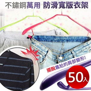 【買達人】不鏽鋼萬用防滑寬版衣架(50入)