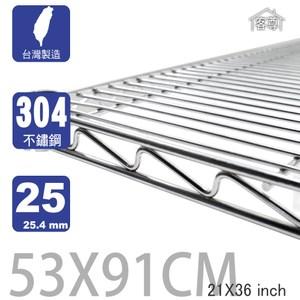 【客尊屋】304 18/8 不鏽鋼特重型53X91cm波浪架網片53X91cm 21X36