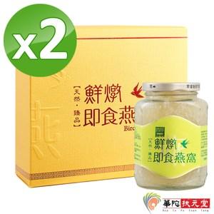 【華陀扶元堂】鮮燉即食燕窩2盒(350g/盒)