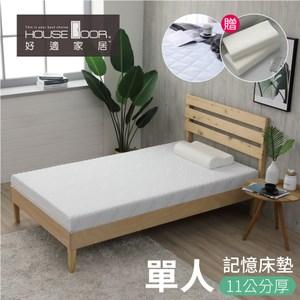 House Door 天絲表布11cm記憶床墊舒眠超值組-單人3尺