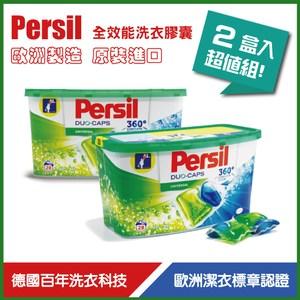 德國 Persil 全效能洗衣膠囊28入/盒裝*2盒(56顆裝)
