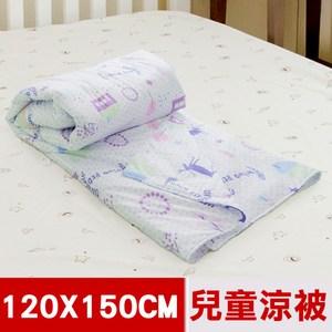 【米夢家居】夢想家園系列-台灣製造精梳棉兒童涼被/夏被4X5尺-白日夢