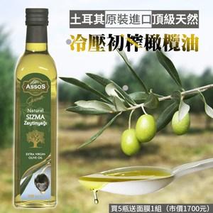 【ASSOS】土耳其原裝進口頂級天然初榨橄欖油 x5瓶(贈面膜*1)