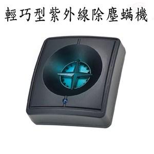 金德恩 台灣製造 輕巧型紫外線除塵螨機/隨插即用件