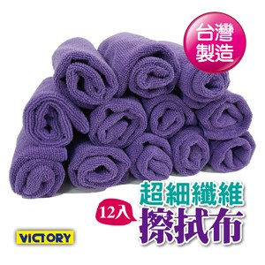 【VICTORY】超細纖維擦拭布30x32cm(12入組)