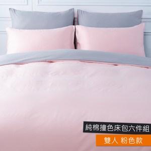 飯店式純棉撞色床包六件組 粉色款 雙人尺寸