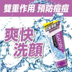 日本GATSBY 清爽抗痘洗面乳(130g)