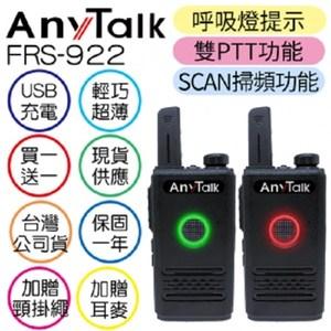 ROWA AnyTalk FRS-922 無線對講機 (買一支送一支)
