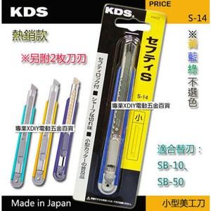 日本 KDS 熱銷款 S-14 推式美工刀 刀刃鋒利 安全固定卡榫設計
