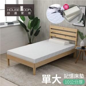 House Door 天絲表布10cm記憶床墊舒眠超值組-單大3.5尺