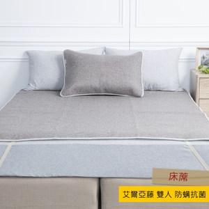 HOLA 艾爾亞藤抗菌防蟎雙人床蓆 150x186cm 灰
