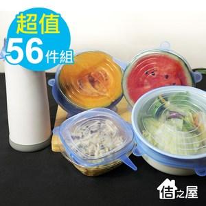 【佶之屋】外銷歐美 食品級保鮮蓋加大尺寸 56件組四款各二
