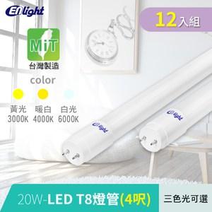 【ENLight】T8 4呎20W-LED全塑燈管-12入(三色可選)暖白光4000K