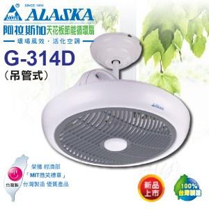 阿拉斯加《G-314D》天花板節能循環扇 吊管式 遙控DC直流變頻馬達